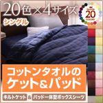 キルトケット・パッド一体型ボックスシーツセット シングル モスグリーン 20色から選べる!365日気持ちいい!コットンタオルキルトケット&パッド一体型ボックスシーツ