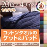 キルトケット・パッド一体型ボックスシーツセット セミダブル ミッドナイトブルー 20色から選べる!365日気持ちいい!コットンタオルシリーズ