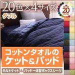 キルトケット・パッド一体型ボックスシーツセット ダブル パウダーブルー 20色から選べる!365日気持ちいい!コットンタオルキルトケット&パッド一体型ボックスシーツ