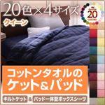キルトケット・パッド一体型ボックスシーツセット クイーン ブルーグリーン 20色から選べる!365日気持ちいい!コットンタオルシリーズ
