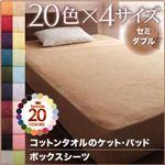 【シーツのみ】ボックスシーツ セミダブル オリーブグリーン 20色から選べる!365日気持ちいい!コットンタオルシリーズ