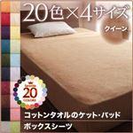 【シーツのみ】ボックスシーツ クイーン オリーブグリーン 20色から選べる!365日気持ちいい!コットンタオルシリーズ