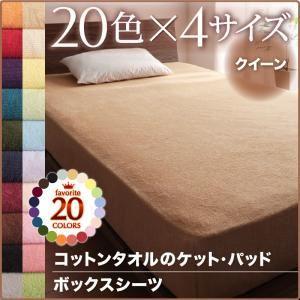 【単品】ボックスシーツ クイーン ブルーグリーン 20色から選べる!365日気持ちいい!コットンタオルボックスシーツの詳細を見る