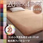 【シーツのみ】和式用フィットシーツ シングル ペールグリーン 20色から選べる!365日気持ちいい!コットンタオルシリーズ