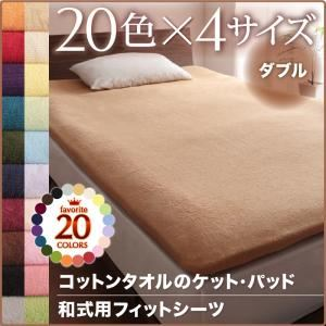 【単品】シーツ ダブル サイレントブラック 20色から選べる!365日気持ちいい!コットンタオル和式用フィットシーツの詳細を見る