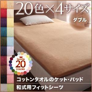 【単品】シーツ ダブル ブルーグリーン 20色から選べる!365日気持ちいい!コットンタオル和式用フィットシーツの詳細を見る