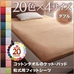 【シーツのみ】和式用フィットシーツ ダブル ブルーグリーン 20色から選べる!365日気持ちいい!コットンタオルシリーズ