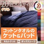 キルトケット・ボックスシーツセット ダブル ミッドナイトブルー 20色から選べる!365日気持ちいい!コットンタオルシリーズ