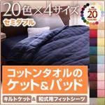 キルトケット・和式用フィットシーツセット セミダブル モスグリーン 20色から選べる!365日気持ちいい!コットンタオルシリーズ