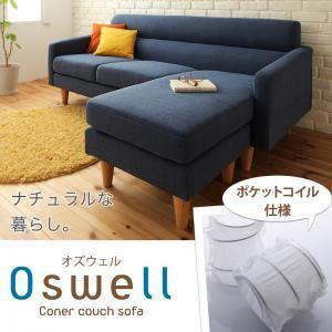 コーナーカウチソファ【OSWELL】オズウェル ポケットコイル仕様 モスグリーン - 拡大画像