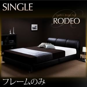 ベッド シングル【RODEO】【フレームのみ】 ブラック モダンデザインベッド【RODEO】ロデオ - 拡大画像