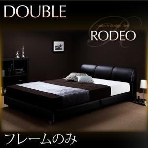 ベッド ダブル【RODEO】【フレームのみ】 ブラック モダンデザインベッド【RODEO】ロデオ - 拡大画像