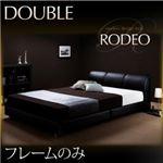 ベッド ダブル【RODEO】【フレームのみ】 ブラック モダンデザインベッド【RODEO】ロデオ