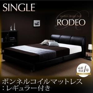ベッド シングル【RODEO】【ボンネルコイルマットレス:レギュラー付き】 ブラック 【マットレス】アイボリー モダンデザインベッド【RODEO】ロデオ - 拡大画像