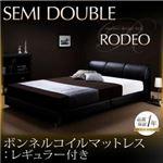 ベッド セミダブル【RODEO】【ボンネルコイルマットレス:レギュラー付き】 ブラック 【マットレス】アイボリー モダンデザインベッド【RODEO】ロデオ