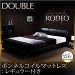 ベッド ダブル【RODEO】【ボンネルコイルマットレス:レギュラー付き】 ブラック 【マットレス】アイボリー モダンデザインベッド【RODEO】ロデオ