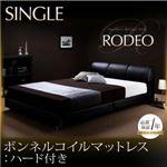 ベッド シングル【RODEO】【ボンネルコイルマットレス:ハード付き】 ブラック モダンデザインベッド【RODEO】ロデオ