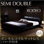 ベッド セミダブル【RODEO】【ボンネルコイルマットレス:ハード付き】 ブラック モダンデザインベッド【RODEO】ロデオ