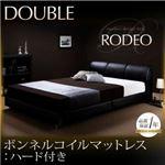 ベッド ダブル【RODEO】【ボンネルコイルマットレス:ハード付き】 ブラック モダンデザインベッド【RODEO】ロデオ