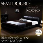 ベッド セミダブル【RODEO】【国産ポケットコイルマットレス付き】 ブラック モダンデザインベッド【RODEO】ロデオ