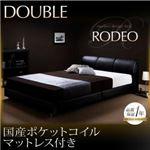 ベッド ダブル【RODEO】【国産ポケットコイルマットレス付き】 ブラック モダンデザインベッド【RODEO】ロデオ