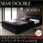 ベッド セミダブル【RODEO】【マルチラススーパースプリングマットレス付き】 ブラック モダンデザインベッド【RODEO】ロデオ