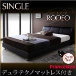 ベッド シングル【RODEO】【デュラテクノマットレス付き】 ブラック モダンデザインベッド【RODEO】ロデオ