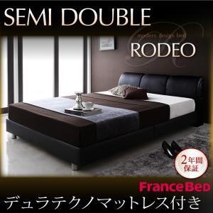 ベッド セミダブル【RODEO】【デュラテクノマットレス付き】 ブラック モダンデザインベッド【RODEO】ロデオ - 拡大画像