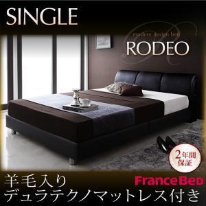 ベッド シングル【RODEO】【羊毛デュラテクノマットレス付き】 ブラック モダンデザインベッド【RODEO】ロデオ - 拡大画像