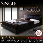 ベッド シングル【RODEO】【羊毛デュラテクノマットレス付き】 ブラック モダンデザインベッド【RODEO】ロデオ