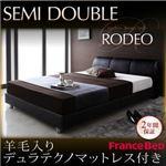 ベッド セミダブル【RODEO】【羊毛デュラテクノマットレス付き】 ブラック モダンデザインベッド【RODEO】ロデオ