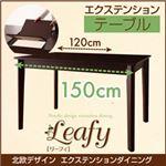 北欧デザインエクステンションダイニング 【Leafy】リーフィ/テーブル(W120-150) ブラウン