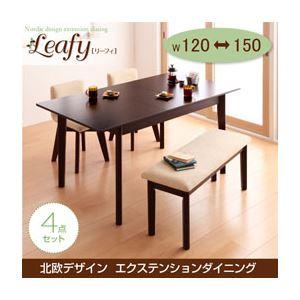 定番デザインの伸長式ダイニングテーブル Leafy リーフィ