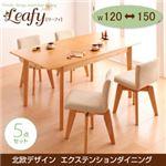 北欧デザインエクステンションダイニング 【Leafy】リーフィ/5点セット(テーブルW120-150+回転チェア×4) ブラウン