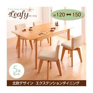 北欧デザインエクステンションダイニング 【Leafy】リーフィ/5点セット(テーブルW120-150+回転チェア×4) (カラー:ナチュラル)