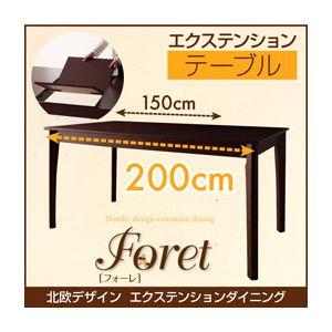【単品】ダイニングテーブル【Foret】ブラウン 北欧デザインエクステンションダイニング【Foret】フォーレ/テーブル(W150-200) - 拡大画像