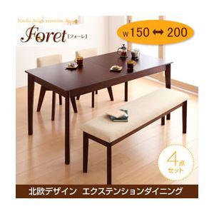 北欧デザインエクステンションダイニング 【Foret】フォーレ/4点セット(テーブルW150-200+回転チェア×2+ベンチ) ブラウン - 拡大画像