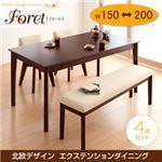 北欧デザインエクステンションダイニング 【Foret】フォーレ/4点セット(テーブルW150-200+回転チェア×2+ベンチ) ナチュラル