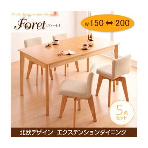 北欧デザインエクステンションダイニング 【Foret】フォーレ/5点セット(テーブルW150-200+回転チェア×4) ブラウン - 拡大画像