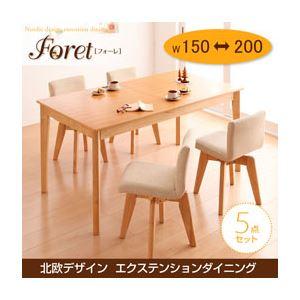 北欧デザインエクステンションダイニング 【Foret】フォーレ/5点セット(テーブルW150-200+回転チェア×4) (ナチュラル)