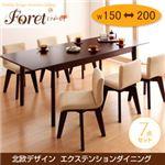 北欧デザインエクステンションダイニング 【Foret】フォーレ/7点セット(テーブルW150-200+回転チェア×6) ナチュラル