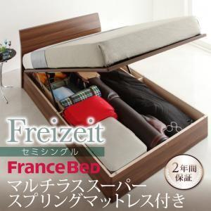 ガス圧式跳ね上げ収納ベッド Freizeit フライツァイト