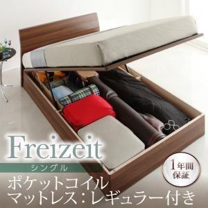 【Freizeit】シリーズ ガス圧式跳ね上げベッド通販