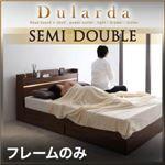 モダンライト・ヘッドボード収納付きベッド【Dularda】デュラルダ フレームのみ セミダブル ウォルナットブラウン