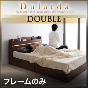 収納ベッド ダブル【Dularda】【フレームのみ】 ウォルナットブラウン モダンライト・ヘッドボード収納付きベッド【Dularda】デュラルダの詳細を見る