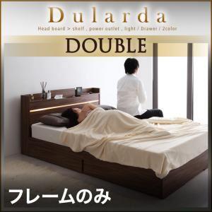 収納ベッド ダブル【Dularda】【フレームのみ】 ブラック モダンライト・ヘッドボード収納付きベッド【Dularda】デュラルダ - 拡大画像