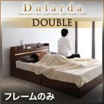 収納ベッド ダブル【Dularda】【フレームのみ】 ブラック モダンライト・ヘッドボード収納付きベッド【Dularda】デュラルダ