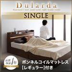 収納ベッド シングル【Dularda】【ボンネルコイルマットレス:レギュラー付き】 フレームカラー:ブラック マットレスカラー:ブラック モダンライト・ヘッドボード収納付きベッド【Dularda】デュラルダ