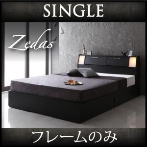 収納ベッド シングル【ZEDAS】【フレームのみ】 ウォルナットブラウン モダンライト・ヘッドボード収納付きベッド【ZEDAS】ゼダスの詳細を見る