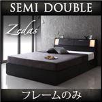収納ベッド セミダブル【ZEDAS】【フレームのみ】 ウォルナットブラウン モダンライト・ヘッドボード収納付きベッド【ZEDAS】ゼダス
